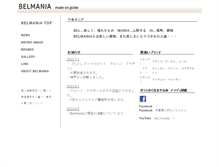 Tablet Preview of belmania.co.jp